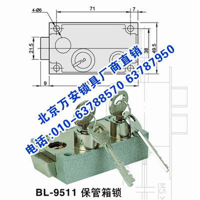 BL-9511(保管箱锁)