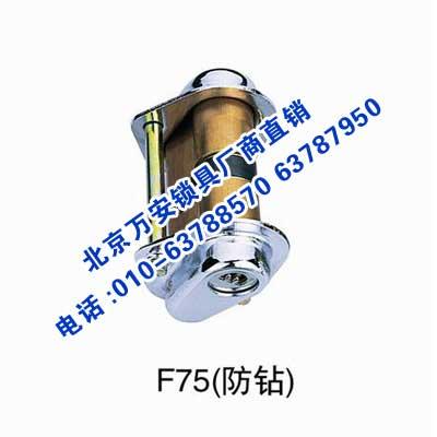 F75(防钻)